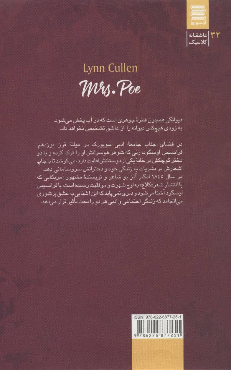 مادام پو (رمان های بزرگ جهان10)