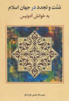 سنت و تجدد در جهان اسلام به خوانش ادونیس