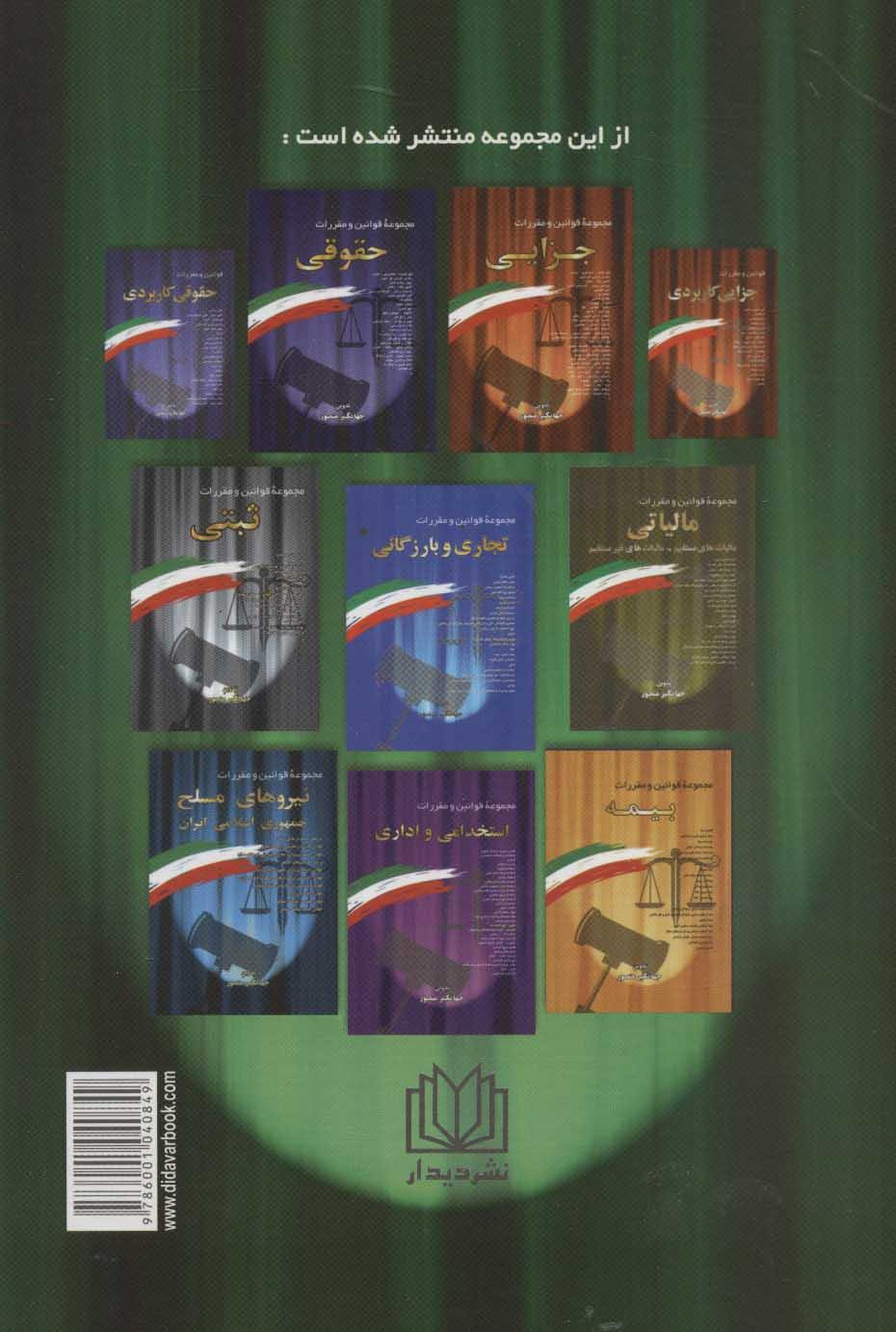 مجموعه قوانین و مقررات مربوط به استان،شهر،شهرستان،روستا و شهرداری 1400