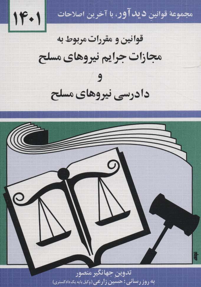 قوانین و مقررات مربوط به مجازات جرایم نیروهای مسلح و دادرسی نیروهای مسلح 1400