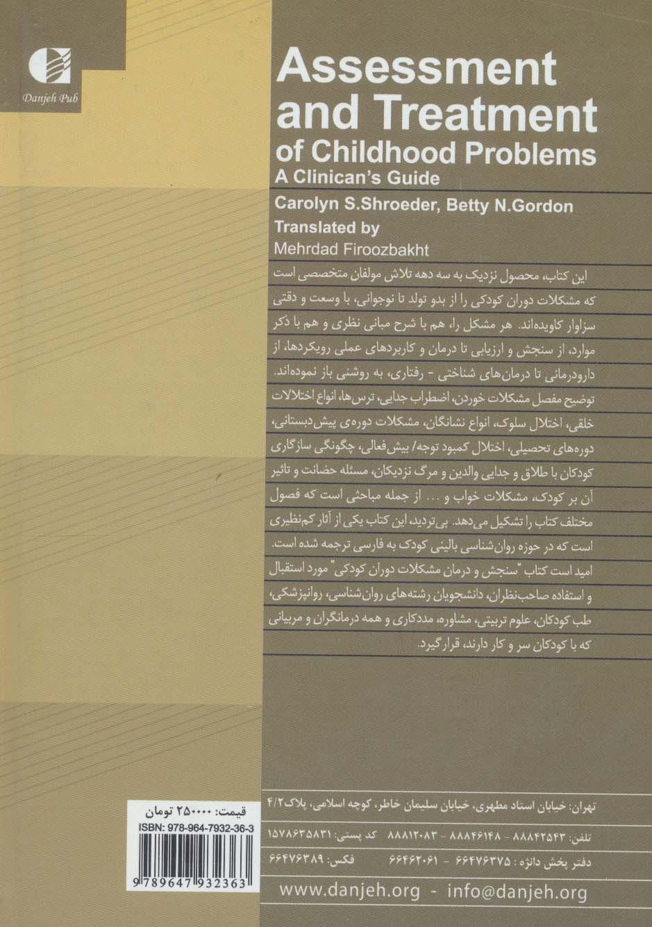 سنجش و درمان مشکلات دوران کودکی (راهنمای روان شناسان بالینی و روانپزشکان)