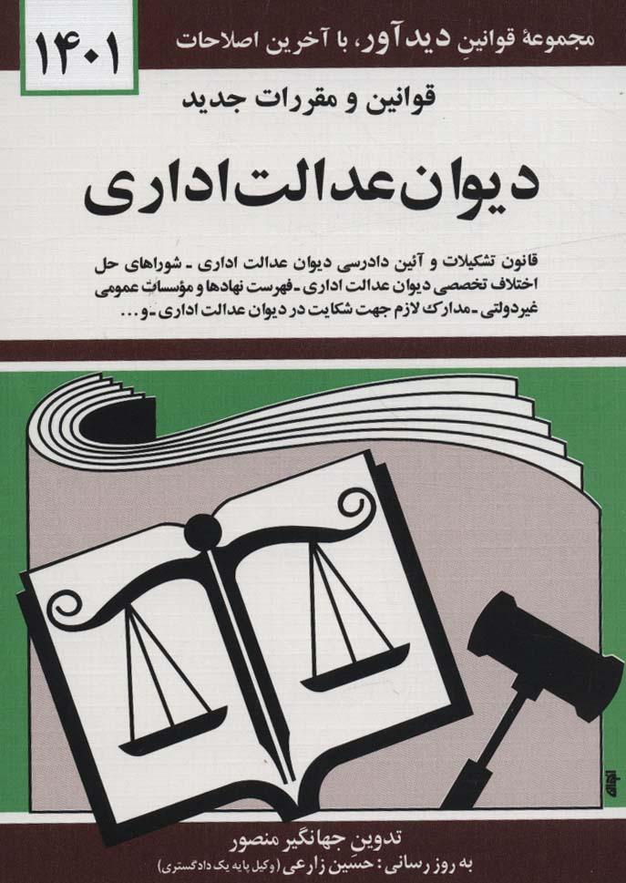 قوانین و مقررات جدید دیوان عدالت اداری 1399