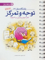 باشگاه مغز 2 (توجه و تمرکز:کتاب آموزش و تمرین در 24 جلسه)