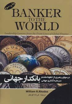 بانکداری جهانی (درسهای رهبری از خطوط مقدم سرمایه گذاری جهانی)