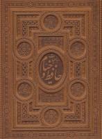 رباعیات خیام و غزلیات حافظ با مینیاتور (2جلدی،معطر،گلاسه،باجعبه،چرم)