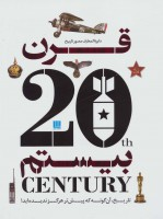 دایره المعارف مصور تاریخ قرن بیستم (گلاسه)