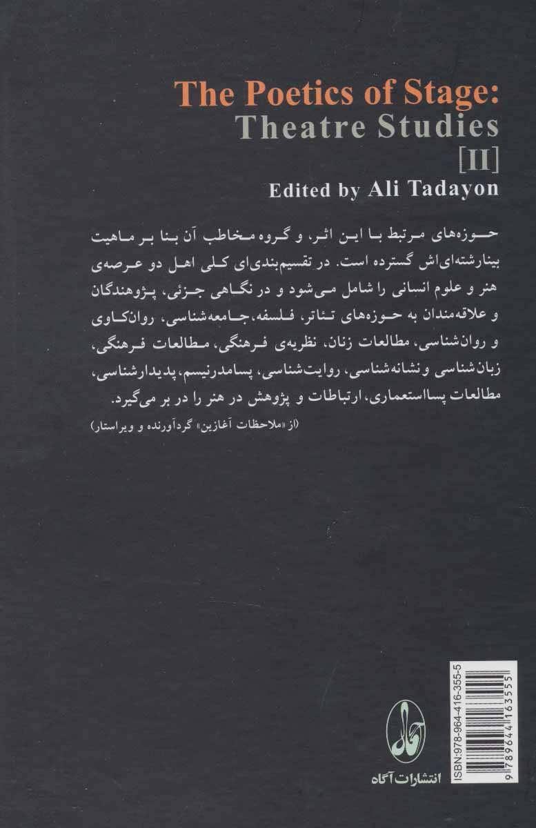 بوطیقای صحنه (مقالاتی در مطالعات تئاتر)،(2جلدی)