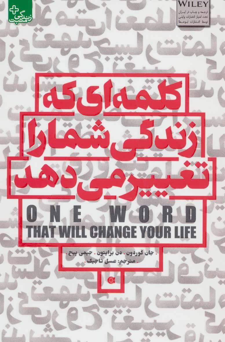 کلمه ای که زندگی شما را تغییر می دهد (زندگی مثبت)