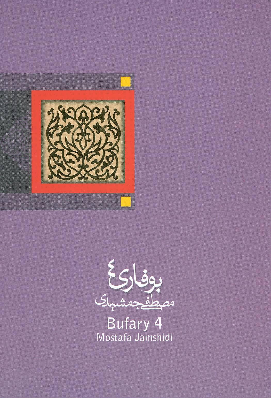 بوفاری 4 (ادبیات برتر،رمان 1)