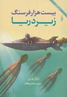بیست هزار فرسنگ زیر دریا (ژول ورن 2)