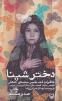 دختر شینا (خاطرات قدم خیر محمدی کنعان همسر سردار شهید حاج ستار ابراهیمی هژیر)