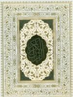قرآن کریم عروس،همراه با رویداداهای مهم زندگی (باجعبه،چرم)