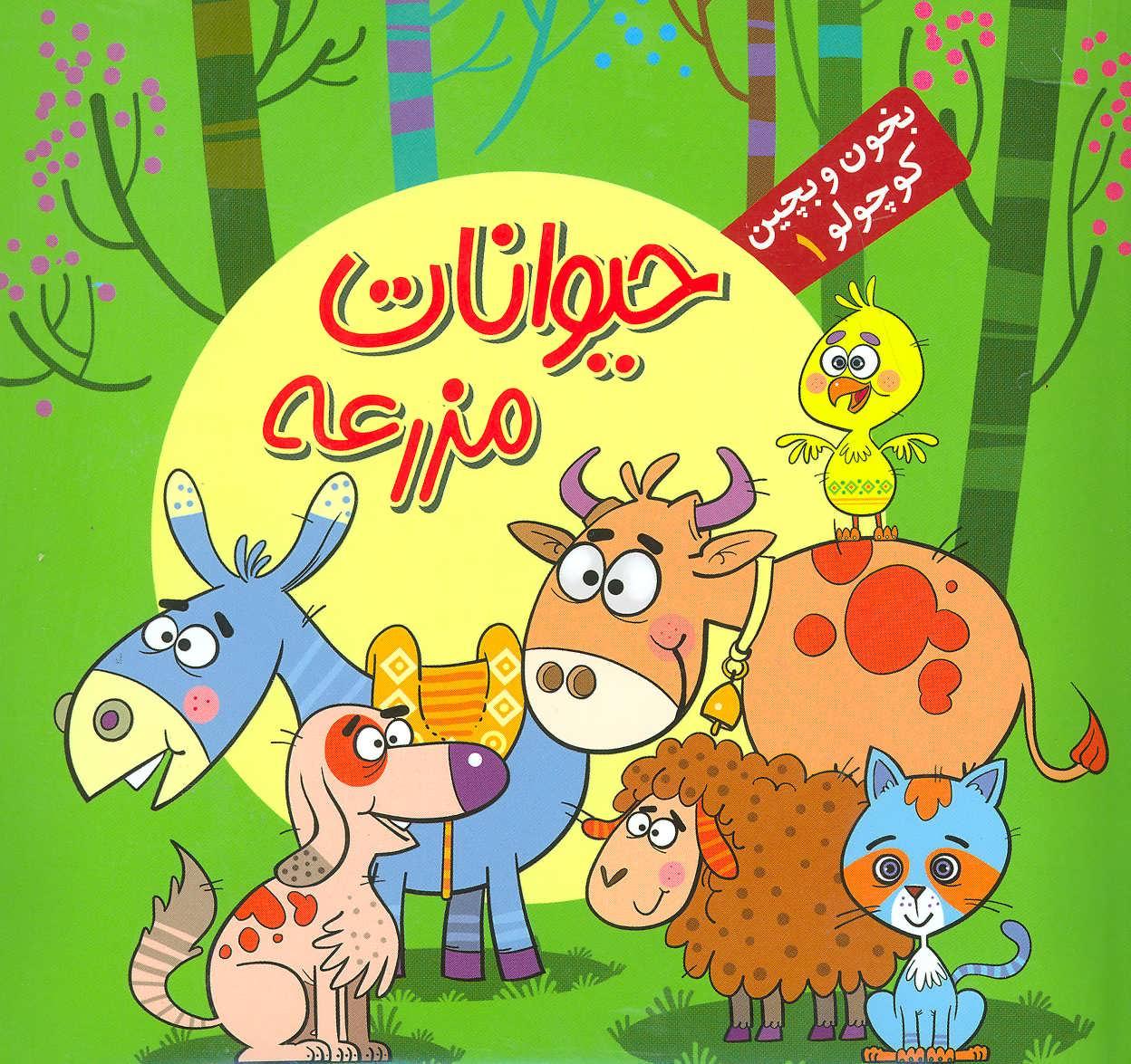 بخون و بچین کوچولو 1 (کتاب پازل حیوانات مزرعه)،(2زبانه،گلاسه)