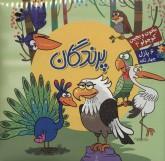 بخون و بچین کوچولو 4 (کتاب پازل پرندگان)،(2زبانه،گلاسه)