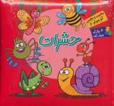بخون و بچین کوچولو 6 (کتاب پازل حشرات)،(2زبانه،گلاسه)