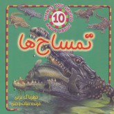 تمساح ها (خطرناک ترین خزنده حیات وحش)،(گلاسه)