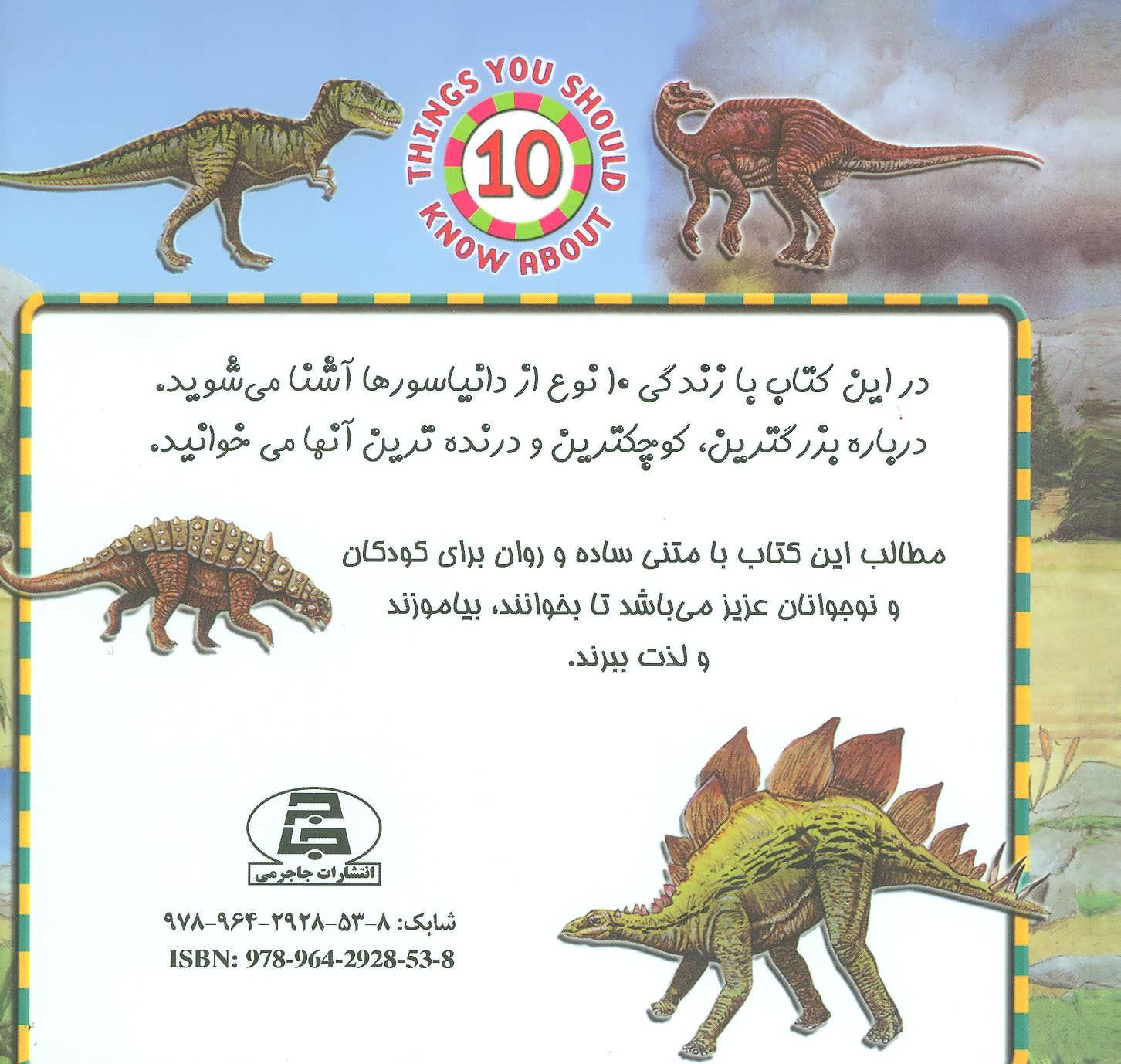 دایناسورها (حیوانی خطرناک و قدیمی از سالهای دور)،(گلاسه)