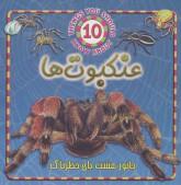 عنکبوت ها (جانور هشت پای خطرناک)،(گلاسه)