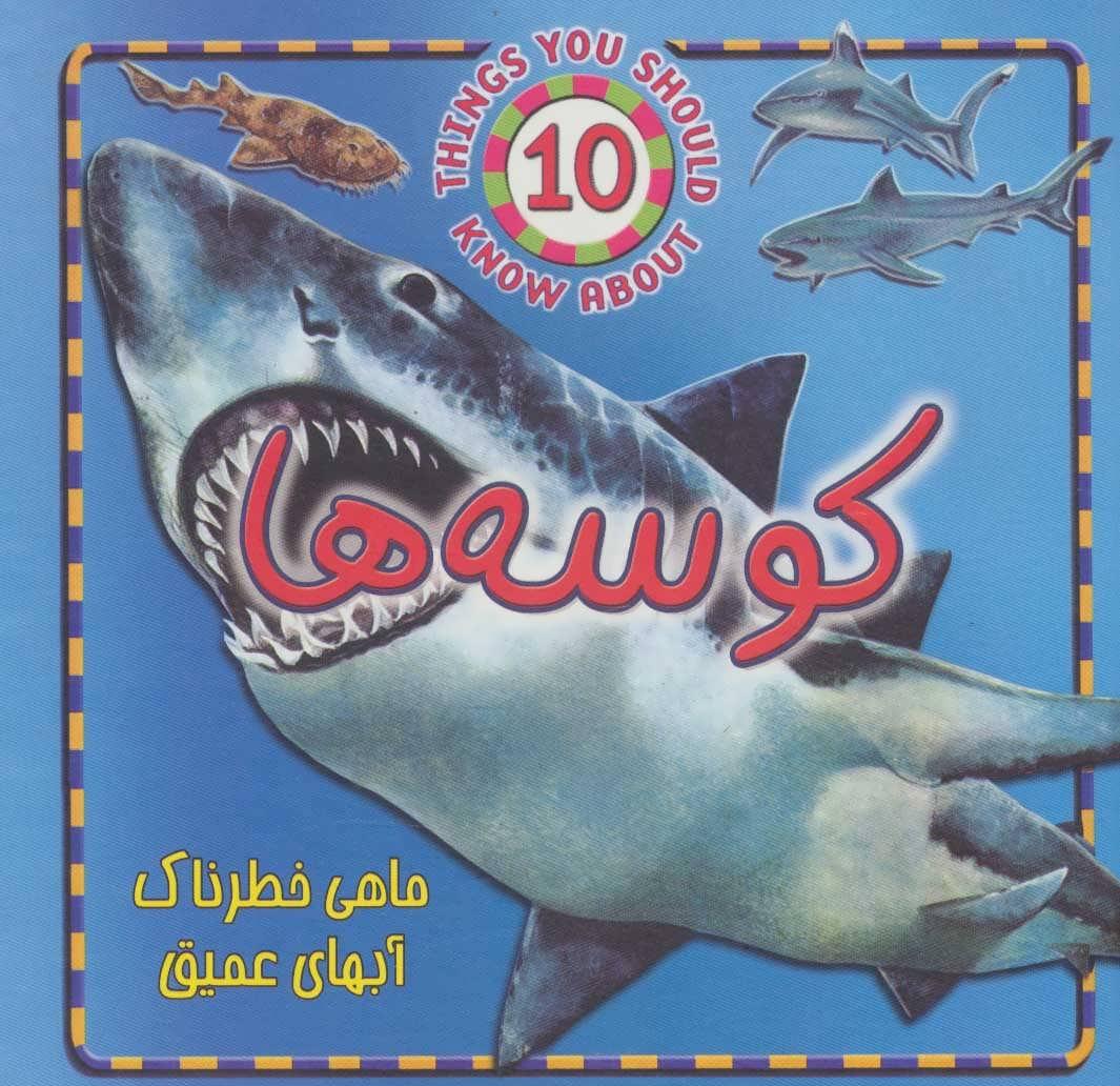کوسه ها (ماهی خطرناک آبهای عمیق)،(گلاسه)