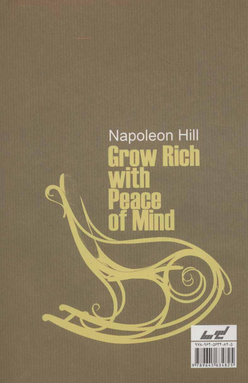 با آرامش ذهن به ثروت برسید