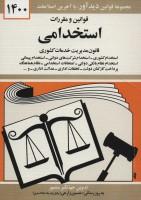 قوانین و مقررات استخدامی 1400 (قانون مدیریت خدمات کشوری)