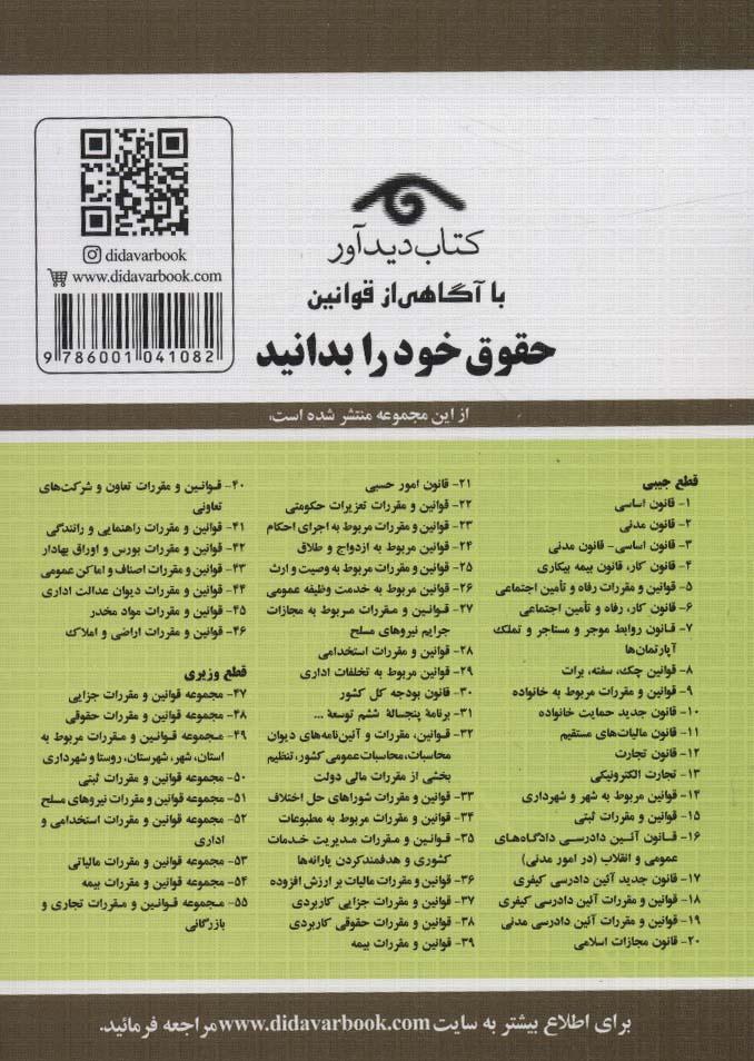 قوانین و مقررات ثبتی 1399