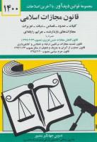 قانون مجازات اسلامی 1400