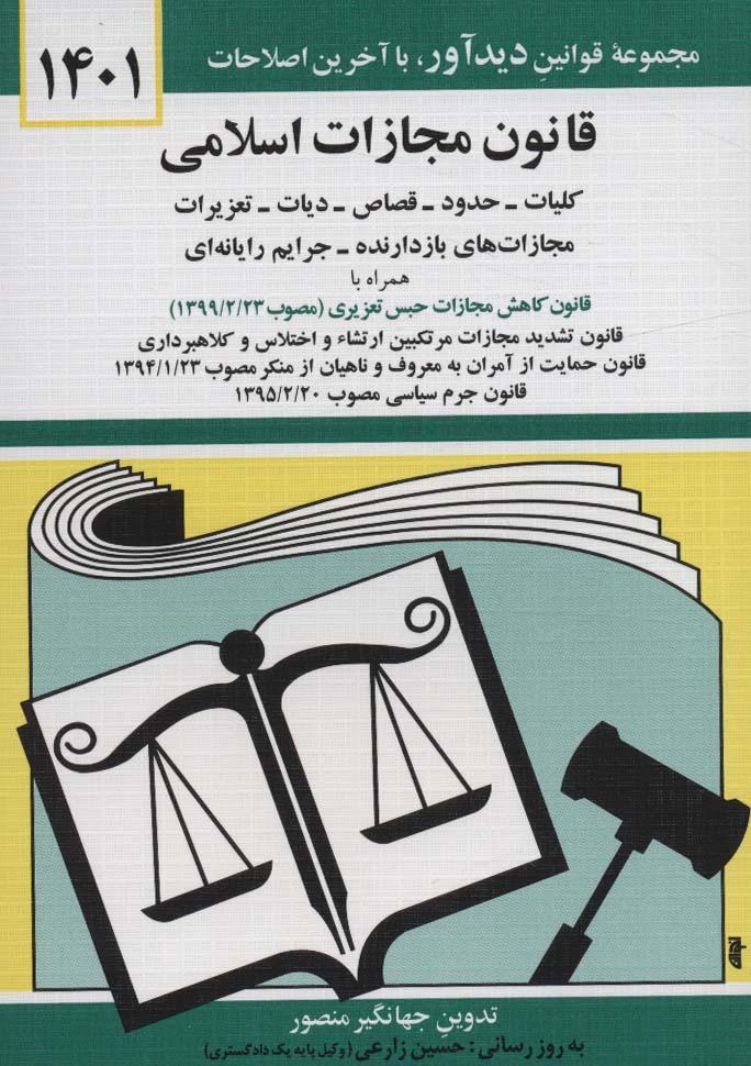 قانون مجازات اسلامی 1399