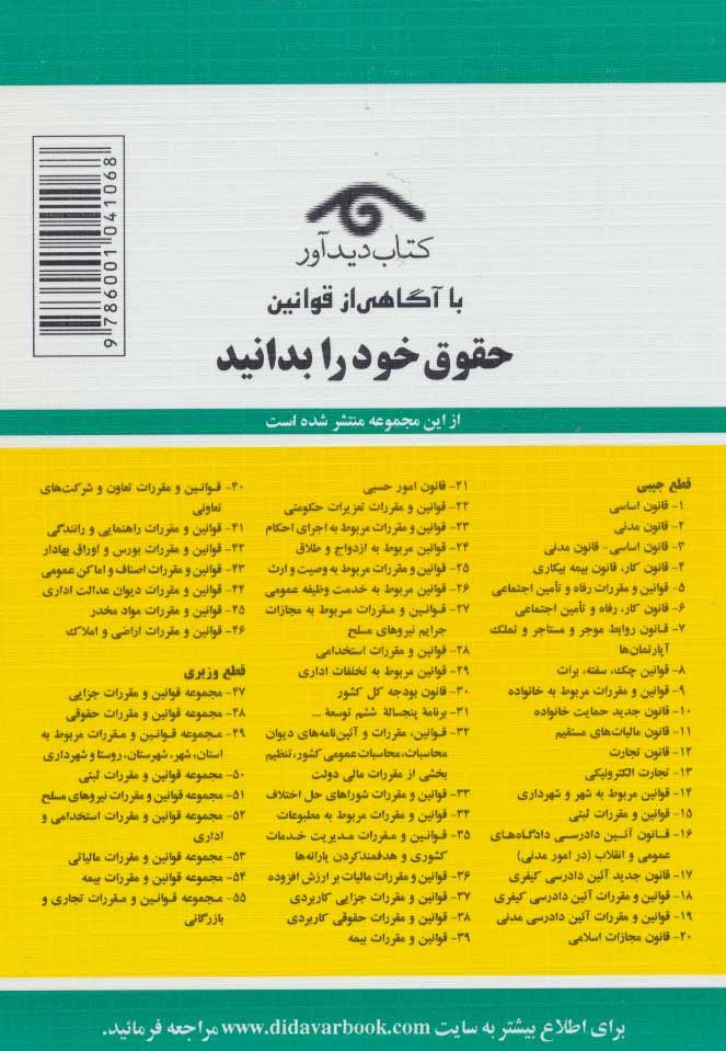 قانون مجازات اسلامی 1398
