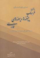 فرهنگ پیشوندها و پسوندهای فارسی