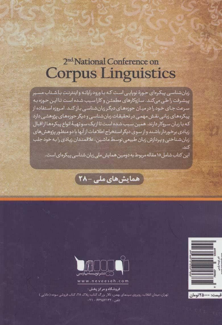 زبان شناسی پیکره ای (همایش ملی28)