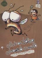 ویزگول و غذای قلنبه ی قهوه ای (مگسک و پسرک)،(گلاسه)