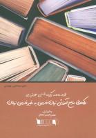 واکاوی منابع آموزش زبان فارسی به غیر فارسی زبانان (مجموعه مقالات برگزیده نخستین همایش ملی)