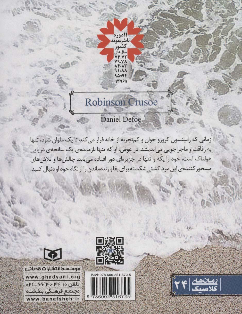 رمان های کلاسیک نوجوان25 (رابینسون کروزو)