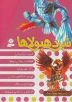 نبرد هیولاها (مجموعه پنجم)،(6جلدی)