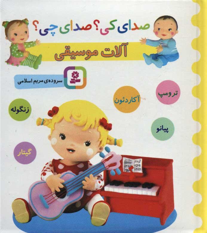 صدای کی؟صدای چی؟ (آلات موسیقی:ترومپ،آکاردئون،پیانو،زنگوله،گیتار)،(گلاسه)