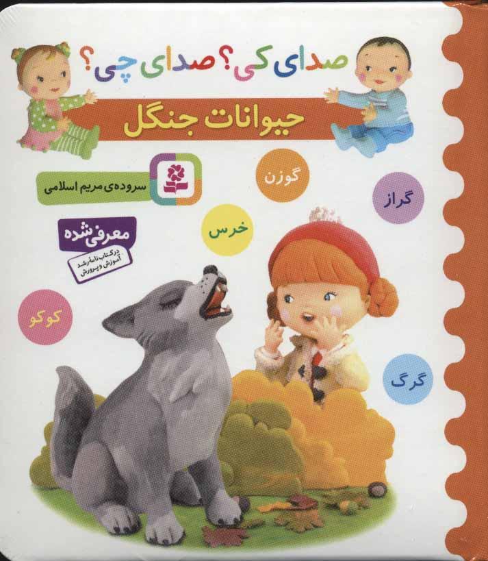 صدای کی؟صدای چی؟ (حیوانات جنگل:کوکو،گراز،گوزن،گرگ،خرس)،(گلاسه)