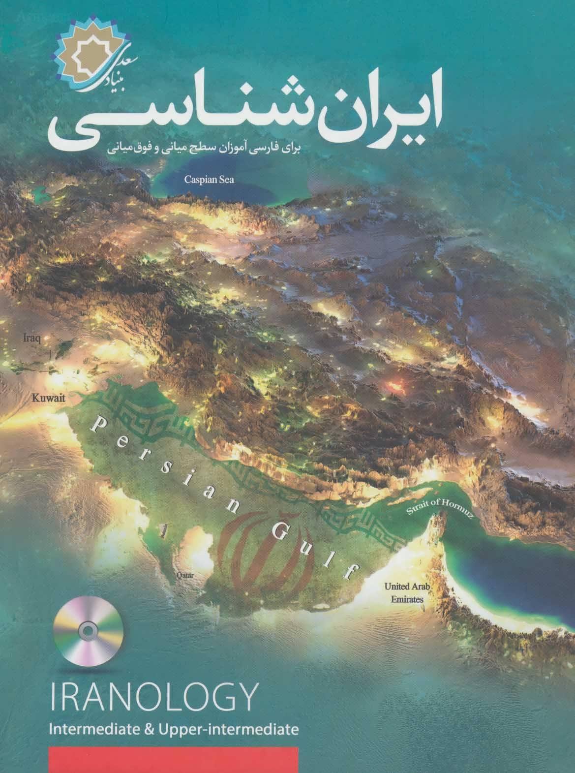 ایران شناسی (برای فارسی آموزان سطح میانی و فوق میانی)