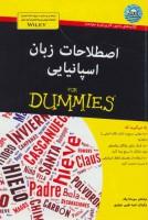 کتاب های دامیز (اصطلاحات زبان اسپانیایی)