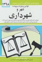 قوانین و مقررات مربوط به شهر و شهرداری 1400