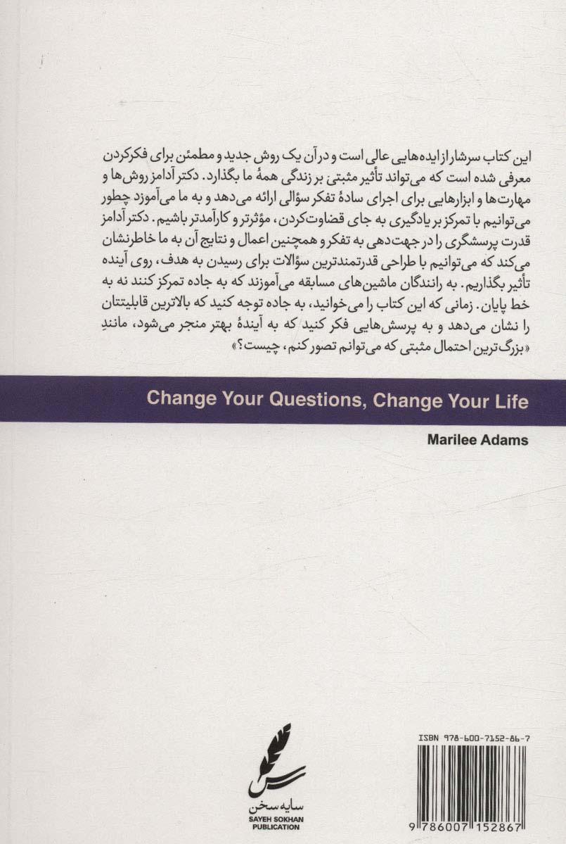 سوالاتت را تغییر بده تا زندگی ات تغییر کند