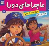 ماجراهای دورا24 (نجات دزد دریایی)،(گلاسه)