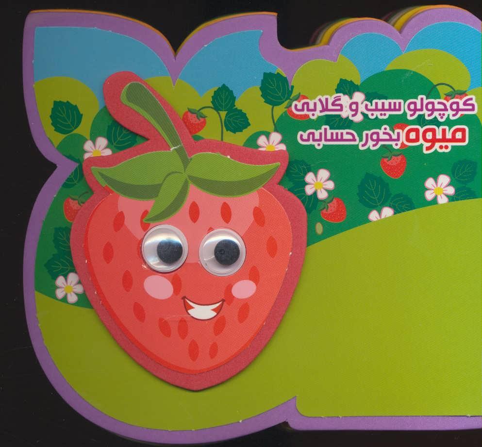 چشمی فومی کوچولو سیب و گلابی میوه بخور حسابی (2زبانه،گلاسه)