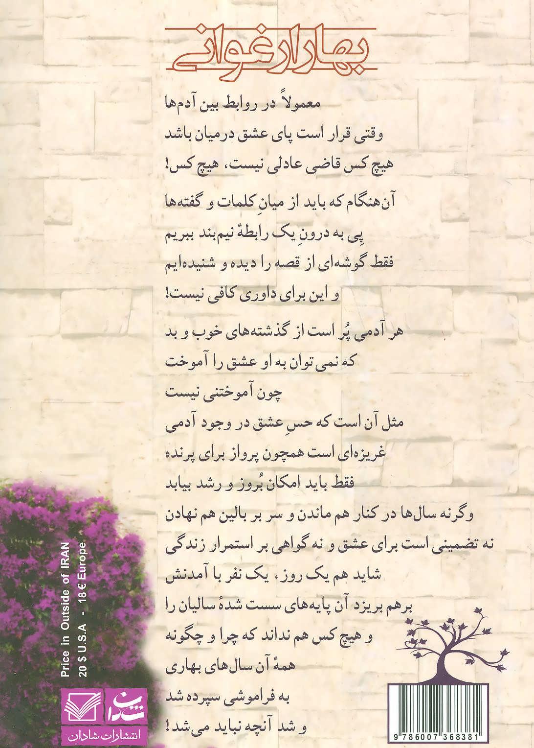 بهار ارغوانی (رمان1209)