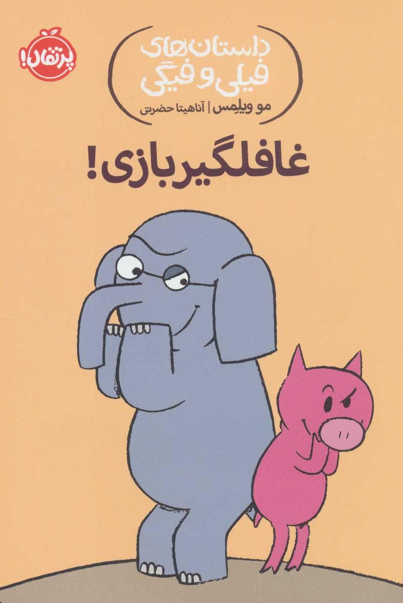 داستان های فیلی و فیگی 5 (غافلگیر بازی!)