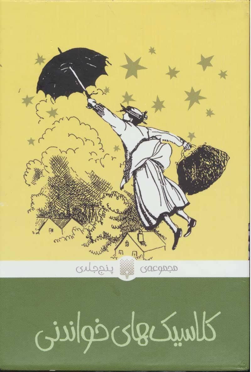 مجموعه کلاسیک های خواندنی (5جلدی،باقاب)