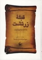 قبله زرتشت (داستان دین آوران ایران)