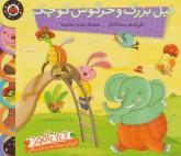 نی نی آموز:آموزش متضادها به خردسالان (فیل بزرگ و خرگوش کوچک)،(گلاسه)