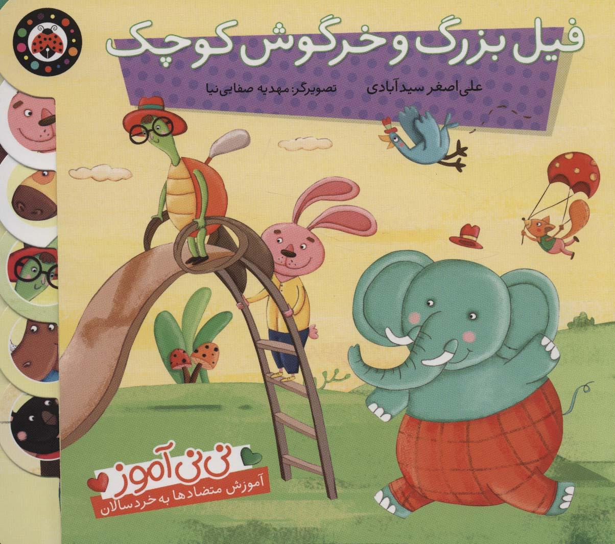 نی نی آموز:آموزش متضادها به خردسالان (فیل بزرگ و خرگوش کوچک)