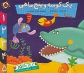 نی نی آموز:آموزش عددها به خردسالان (یک کوسه و پنج ماهی)،(گلاسه)